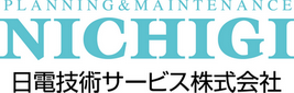 日電技術サービス株式会社